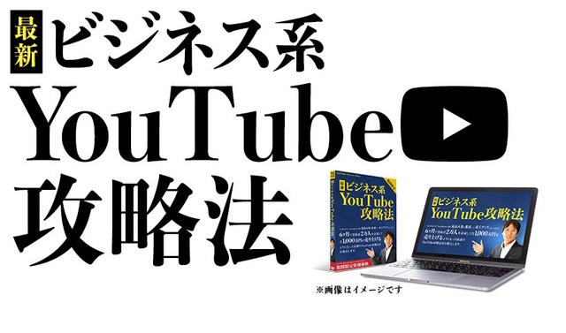 最新ビジネスYouTube攻略法・821.jpg
