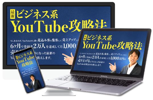 最新ビジネスYouTube攻略法・パソコン・スマホ.PNG